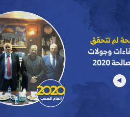 المصالحة الفلسطينية في 2020.. حلم لم يتحقق