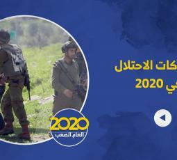 الانتهاكات الإسرائيلية في 2020