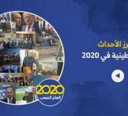 أبرز الأحداث الفلسطينية في 2020