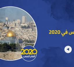 القدس في 2020.. الخطر يحاوطها من كل جانب