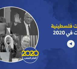 قيادات فلسطينية رحلت في 2020