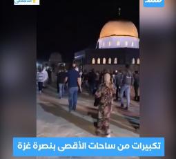 تكبيرات العيد في المسجد الأقصى فرحا بانتصار المقاومة