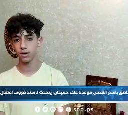 نجل الناطق باسم قائمة القدس موعدنا علاء حميدان يتحدث عن ظروف اعتقال الاحتلال لوالده