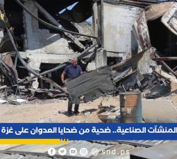 المنشآت الصناعية ضحية من ضحايا العدوان على غزة