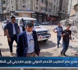 وصول مدير عام الصليب الأحمر الدولي روبير مارديني إلى قطاع غزة