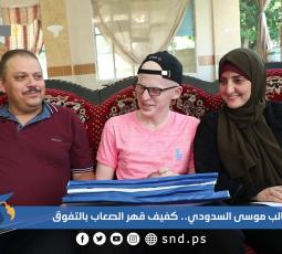 الطالب موسى السدودي .. كفيف قهر الصعاب بالتفوق