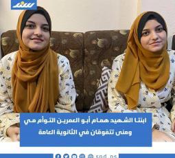 ابنتا الشهيد همام أبو العمرين التوأم منى ومي تتفوقان في الثانوية العامة