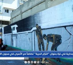 افتتاح جدارية في غزة بعنوان