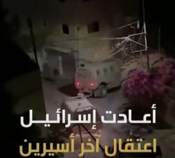 نفق جلبوع.. أسبوعان من الحرية والفشل الأمني الإسرائيلي