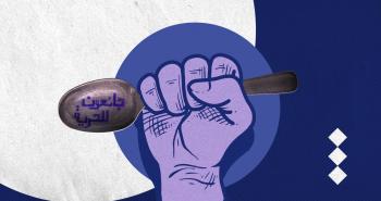الإضراب عن الطعام.png