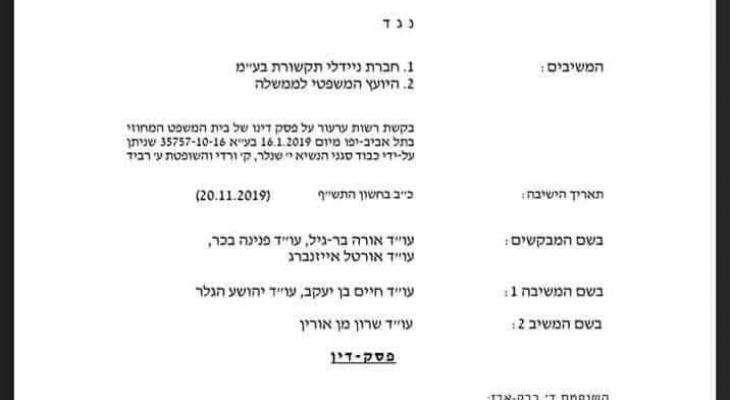 قرار المحكمة الاسرائيلية.jpg