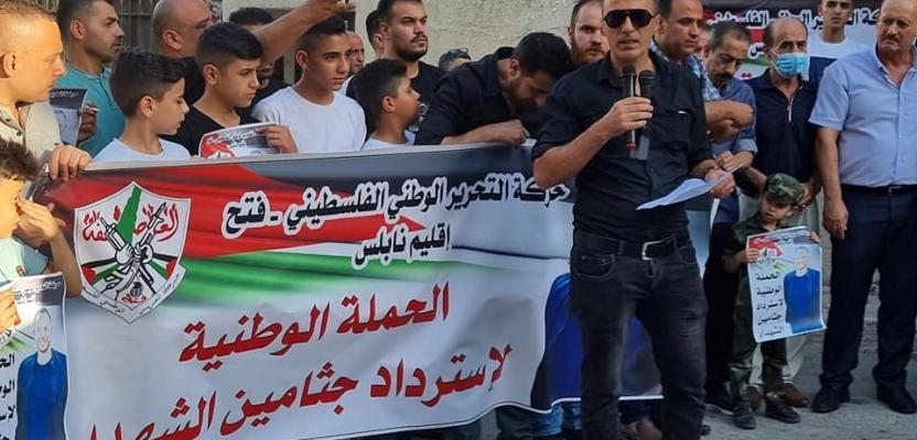 وقفة في نابلس تطالب باسترداد جثامين الشهداء المحتجزة لدى الاحتلال