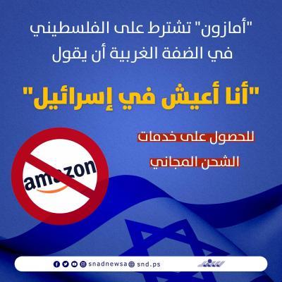 أمازون تبتز فلسطينيي الضفة