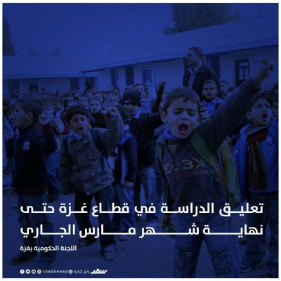 تعليق الدراسة بغزة حتى نهاية مارس