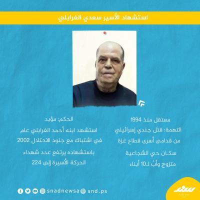 الأسير الشهيد سعد الغرابلي.. مسيرة عطاء ختمت بشهادة