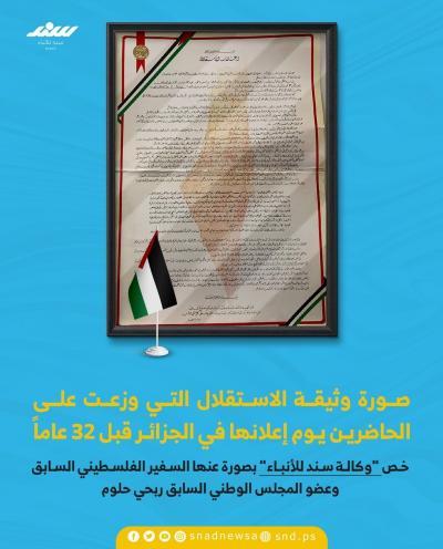 وثيقة الاستقلال.. نسخة نادرة